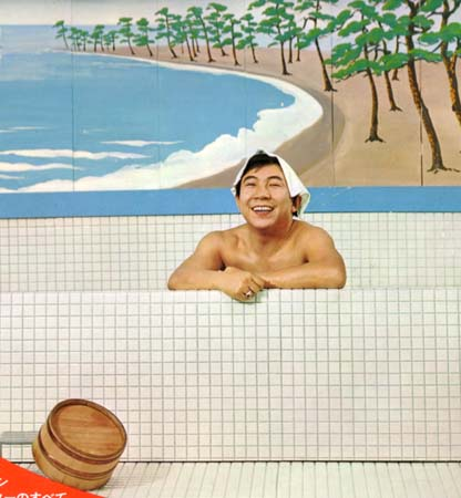 Terry_bath